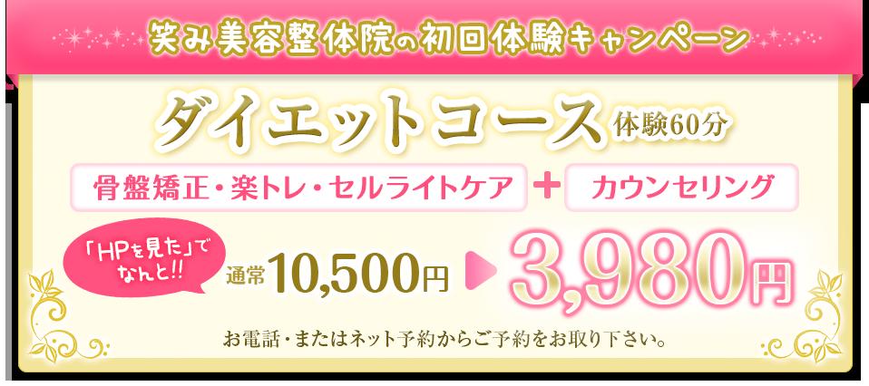 神戸市西区 笑み美容整体院のダイエットコース初回体験キャンペーン10,500円→3,980円