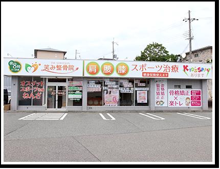 神戸市西区の笑み美容整体院の外観写真