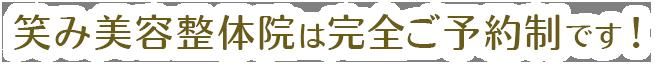 神戸市西区の笑み美容整体院は完全ご予約制です!