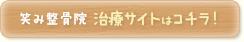 神戸市西区 笑み整骨院治療サイトはこちら!