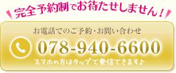 電話番号:078-940-6600