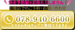 電話番号:078-940-6600、完全予約制でお任せしません!