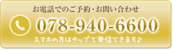 078-940-6600