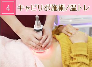 神戸市西区玉津・笑み美容整体院のセルライトケア施術の流れ4