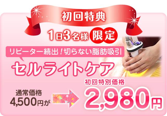 初回特典1日3名様限定、セルライトケア初回特別価格2,980円
