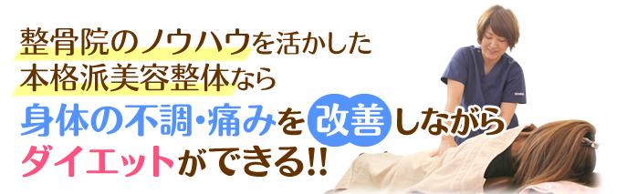 神戸市西区 笑み美容整体院なら身体の不調・痛みを改善しながらダイエットができる!