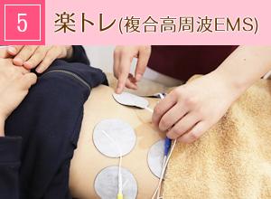 神戸市西区玉津・笑み美容整体院の美脚・美尻・姿勢矯正施術の流れ5