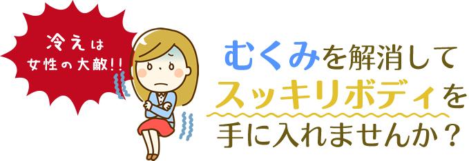 神戸市西区 笑み美容整体院でむくみを解消してスッキリボディを手に入れませんか?