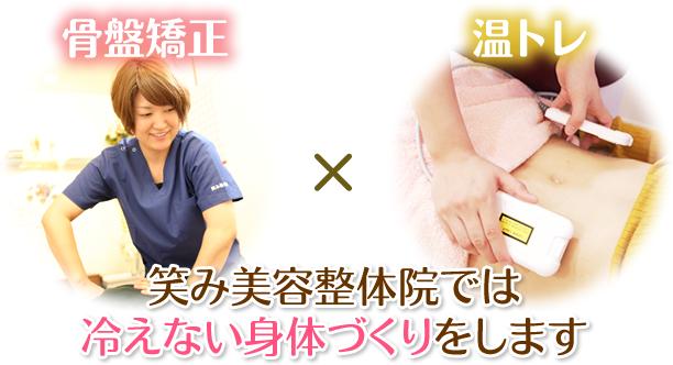 神戸市西区 笑み美容整体院では冷えない身体づくりを行います