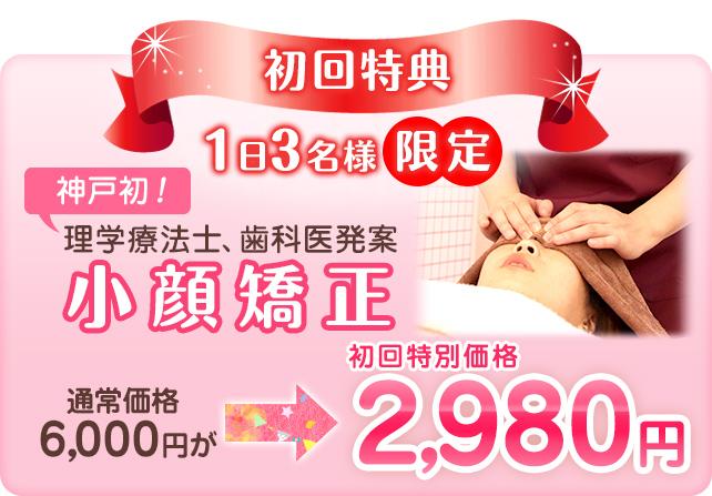 初回特典1日3名様限定、小顔矯正初回特別価格2,980円