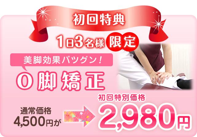 初回特典1日3名様限定、O脚矯正初回特別価格2,980円