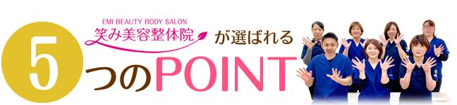 神戸市西区 笑み美容整体院が選ばれる5つのPOINT