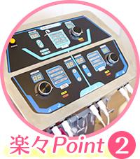 神戸市西区玉津の笑み美容整体院:楽トレのポイント2