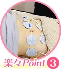 神戸市西区玉津の笑み美容整体院:楽トレのポイント3