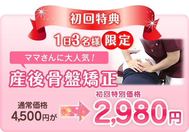 初回特典1日3名様限定、産後骨盤矯正初回特別価格2,980円