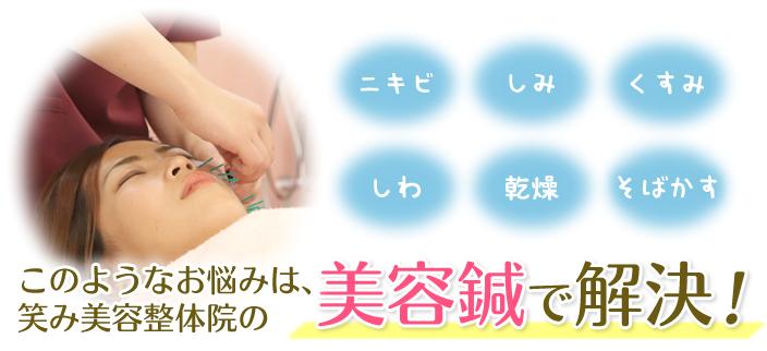神戸市西区 笑み美容整体院の小顔矯正は痛くない!安心安全