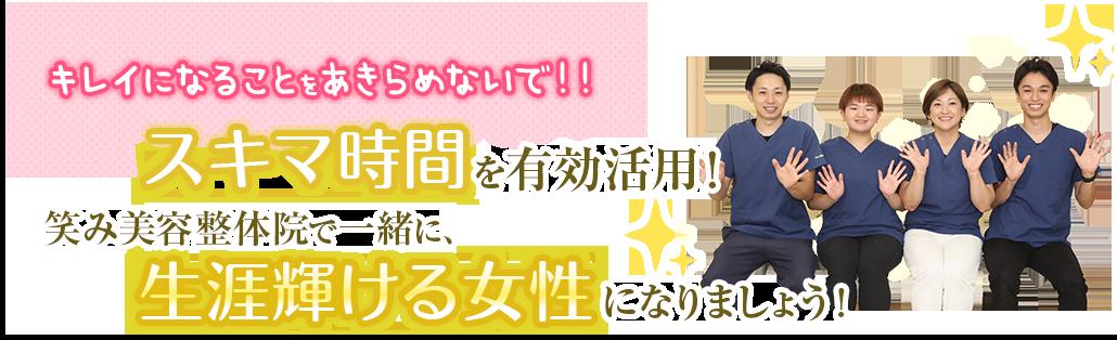 キレイになることをあきらめないで!神戸市西区 笑み美容整体院で一緒に生涯輝ける女性になりましょう