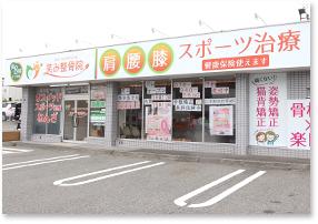 神戸市西区 笑み美容整体院の受付風景