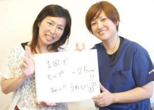 ダイエット 神戸市西区 K.Mさん 40代女性