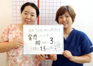 ダイエット 神戸市西区 M.Kさん 40代女性