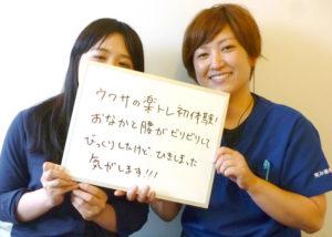 ダイエット 神戸市西区 S.Nさん 20代女性