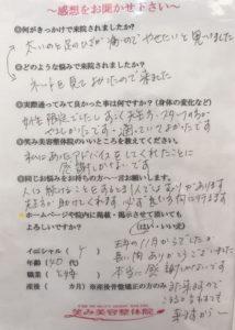 美脚・美尻・姿勢矯正 神戸市西区 40代女性
