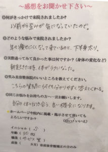 ダイエット 神戸市西区 30代女性 口コミ