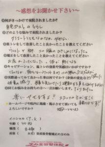 ダイエット 神戸市西区 40代女性