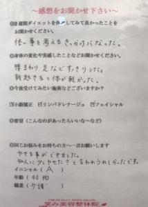 冷え・むくみ 神戸市西区 30代女性