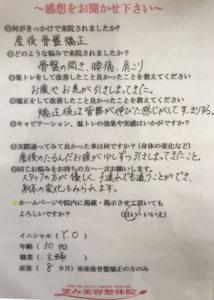神戸市西区 30代女性 産後ダイエット