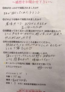 産後ダイエット 神戸市西区 20代女性口コミ